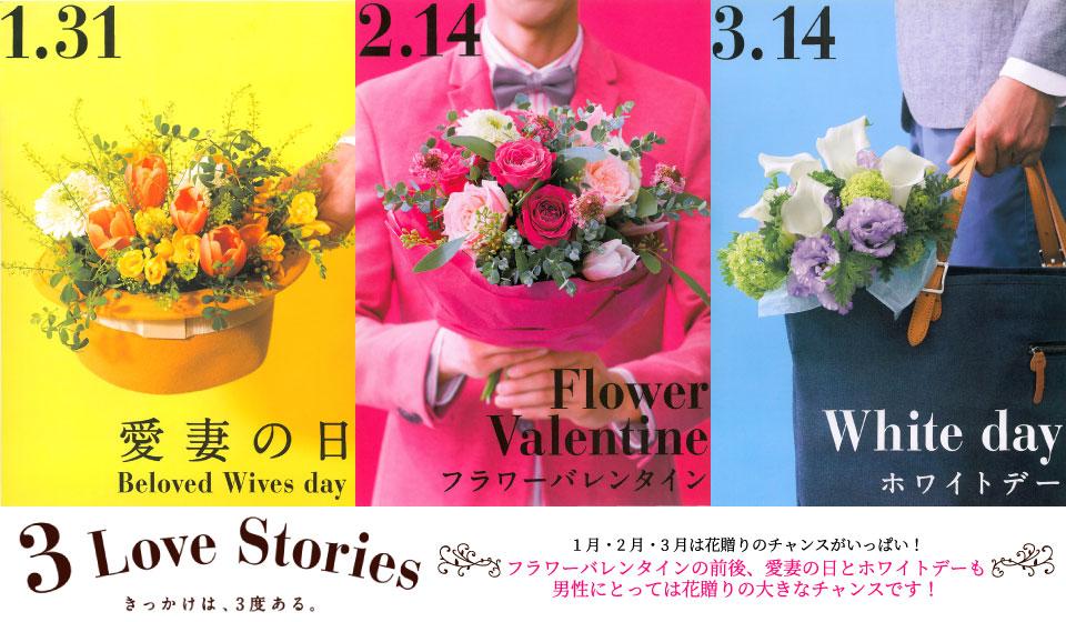 3LoveStories